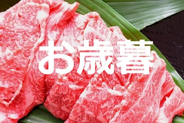 【2020年】お歳暮におすすめの専門店のお肉ギフト5選! キャリアエヌ(career.n)