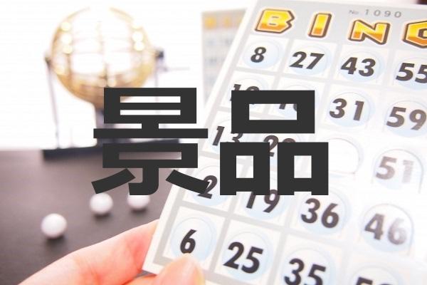 忘年会・二次会・コンペ景品選びに悩んだら専門店がおすすめ!|キャリアエヌ(career.n)