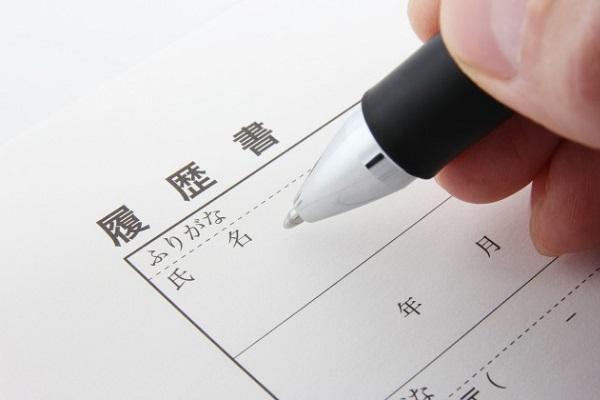 就活における履歴書について!